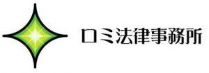 相続・終活のロミ法律事務所_ロゴ+名称
